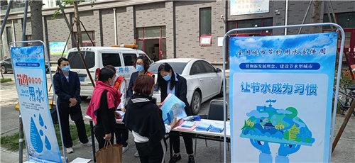 节水宣传周7_副本.jpg
